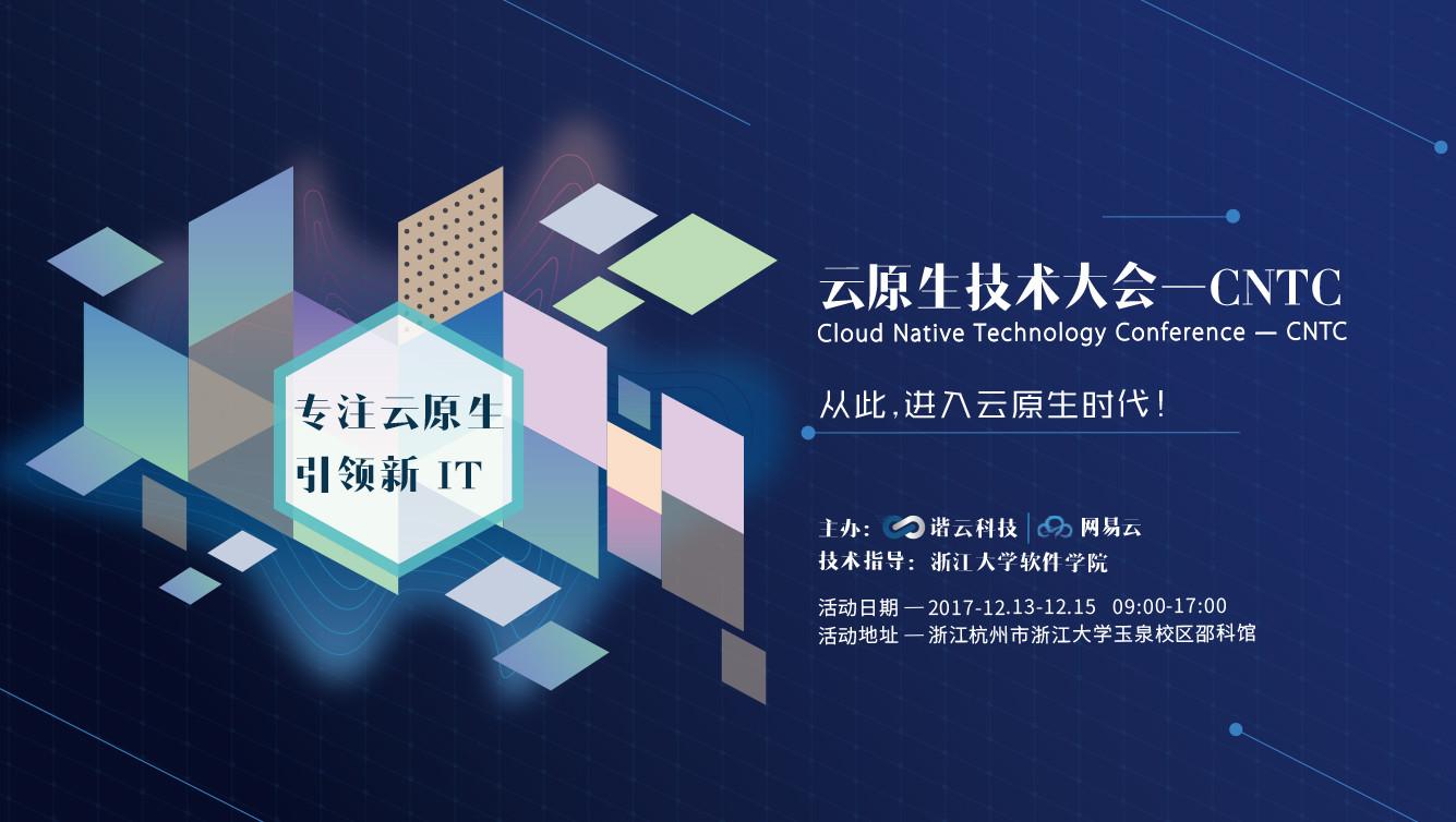 云原生技术大会——CNTC