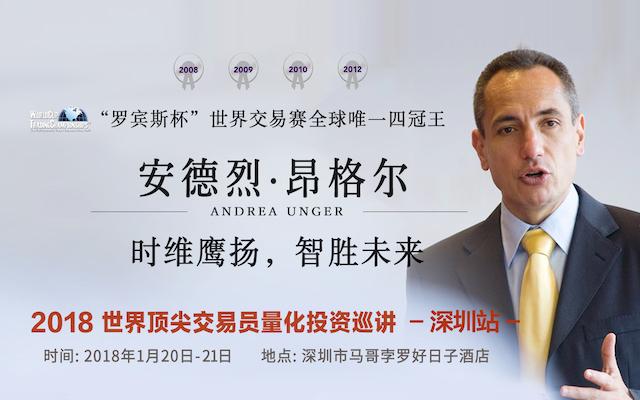 2018世界顶尖交易员量化投资巡讲•深圳站