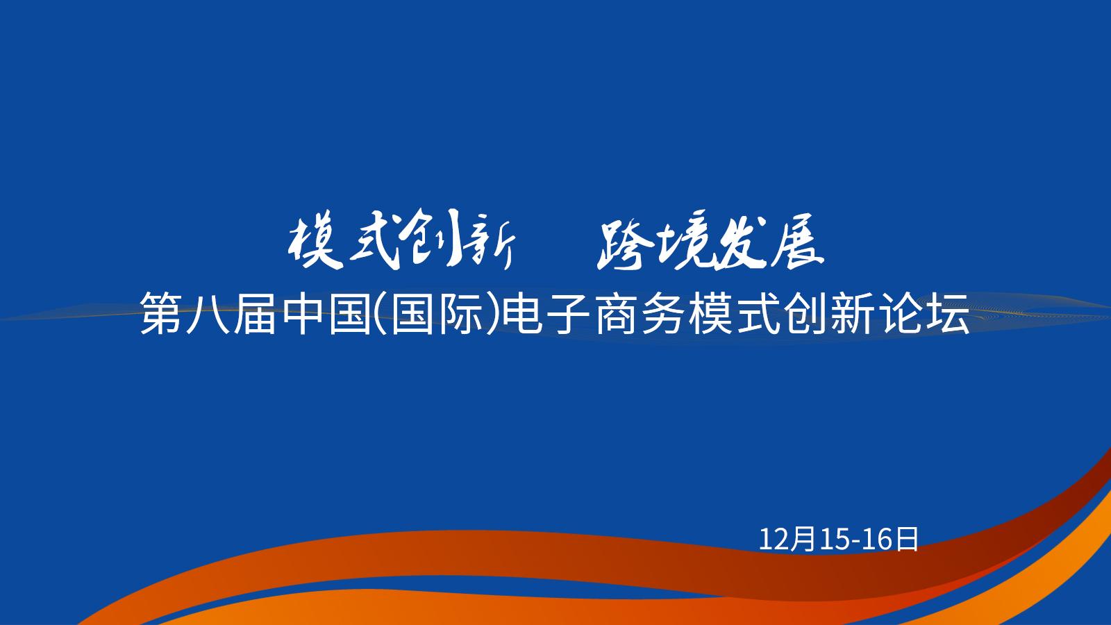 第八届中国(国际)电子商务模式创新论坛
