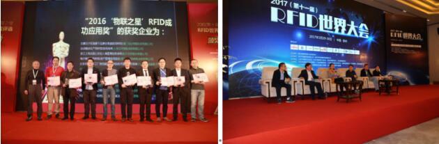 2018(第十三届)RFID世界大会