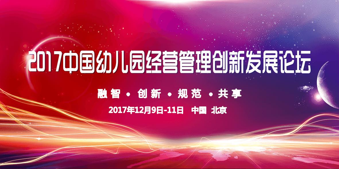 2017中国幼儿园经营管理创新发展论坛