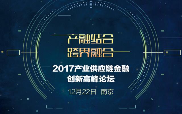 2017产业供应链金融创新高峰论坛