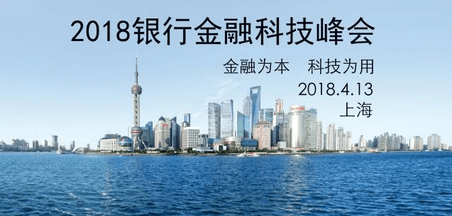 2018银行金融科技峰会