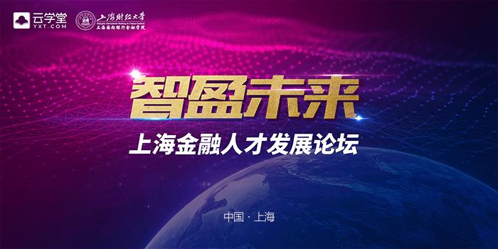 智盈未来·上海金融人才发展论坛