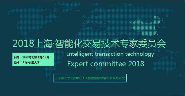 智能化交易技术专家委员会高级研修班