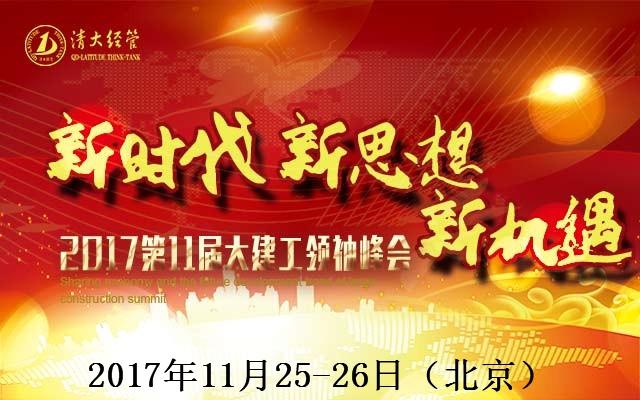 2017第十一届中国大建工领袖峰会