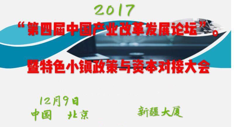"""""""第四届中国产业改革发展论坛""""暨特色小镇政策与资本对接大会"""