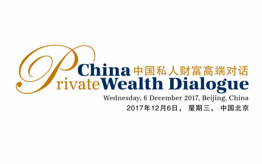 2017中国私人财富高端对话