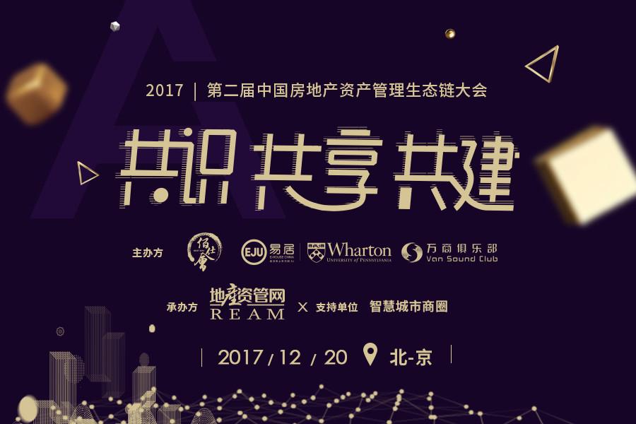 2017第二届中国房地产资产管理生态链大会