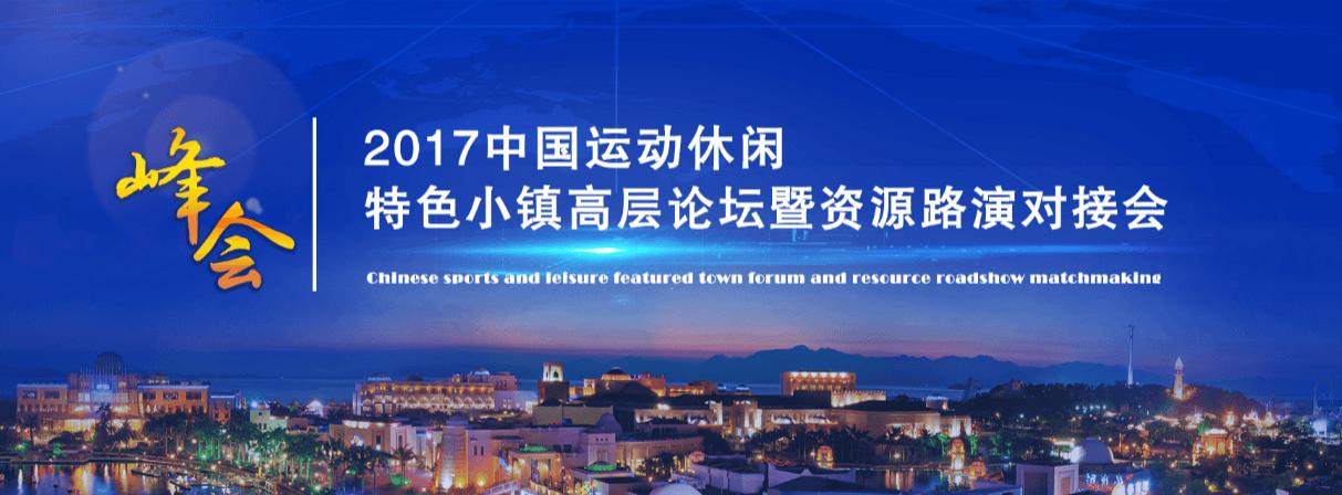 2017中国运动休闲小镇高层论坛峰会