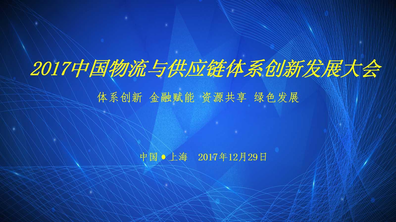 2017中国物流与供应链体系创新发展大会