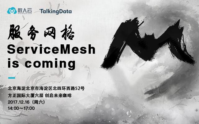 数人云Meetup | 服务网格:ServiceMesh Is Coming