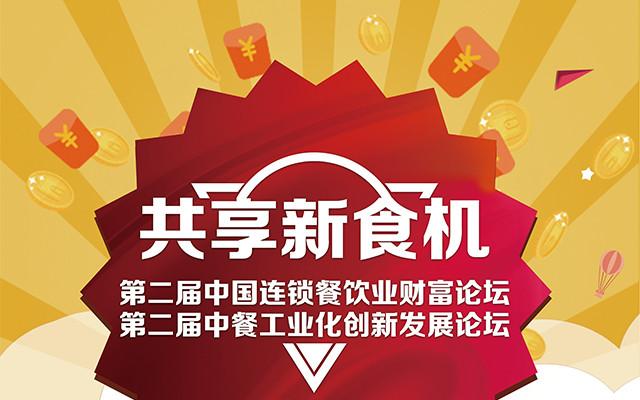 第二届中国连锁餐饮业财富论坛丨第二届中餐工业化创新发展论坛