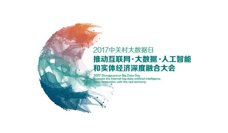 2017中关村大数据日