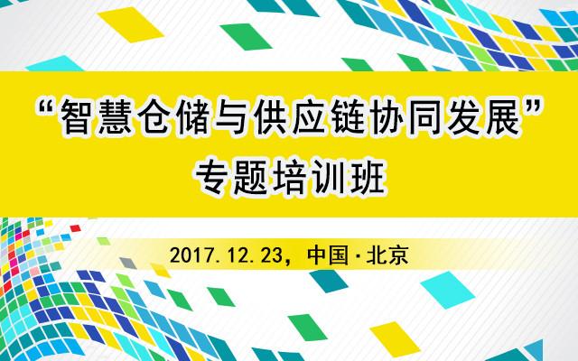 """""""智慧仓储与供应链协同发展""""专题培训班"""