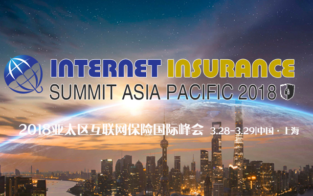 2018亚太区互联网保险国际峰会(AIIS 2018)