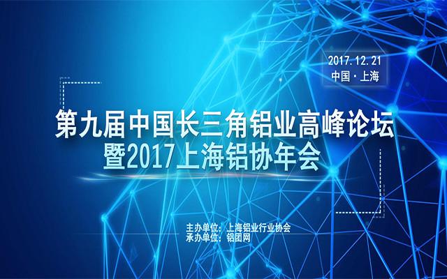 第九届中国长三角铝业高峰论坛
