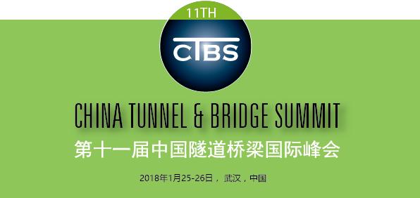 第十一届中国隧道桥梁国际峰会