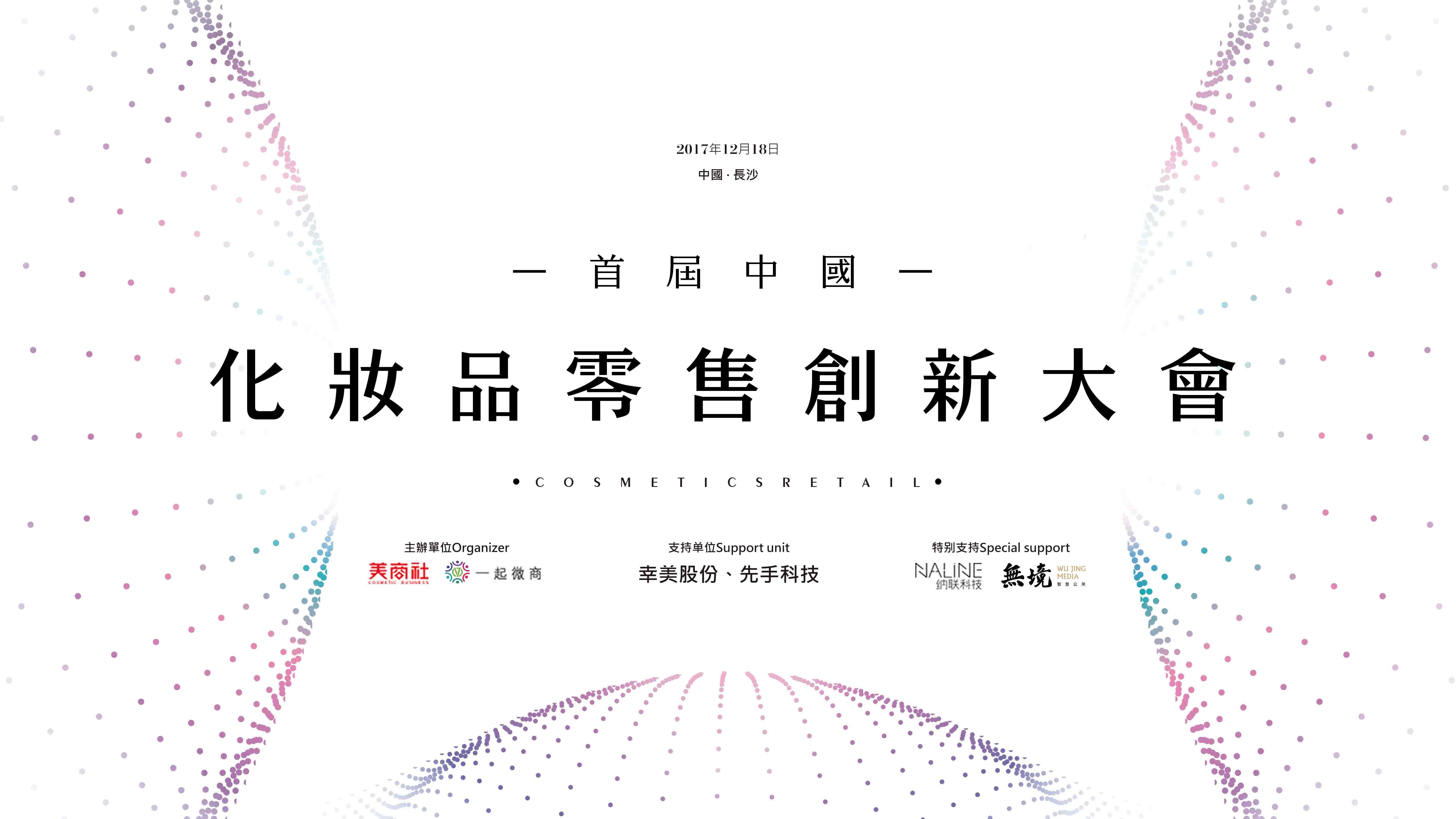 首届中国化妆品零售创新大会