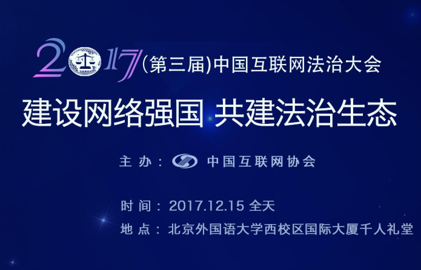 2017(第三届)中国互联网法治大会