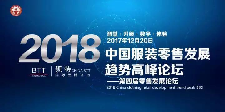 2018中国服装零售发展趋势高峰论坛
