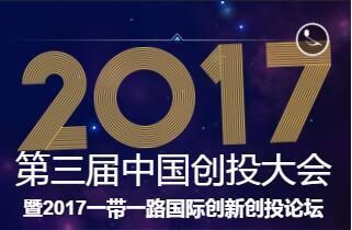 2017第三届中国创投大会