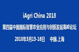 iAgri China 2018第四届中国国际智慧农业应用与创新发展高峰论坛