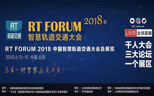 RT FORUM2018智慧轨道交通大会|春季论坛