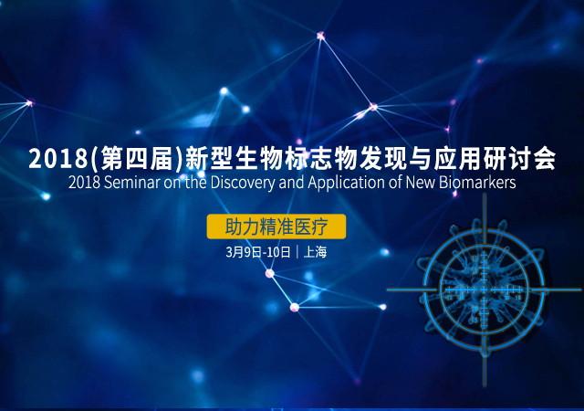 2018新型生物标志物发现与应用研讨会