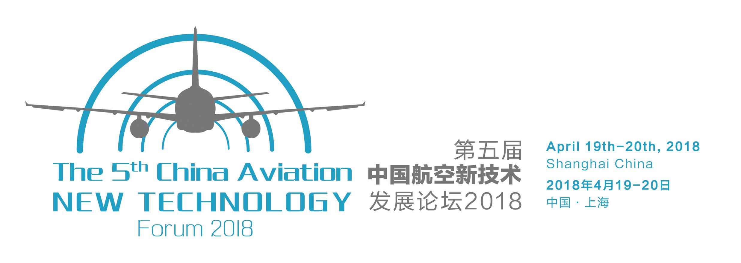 第五届中国航空新技术发展论坛(CANTF)
