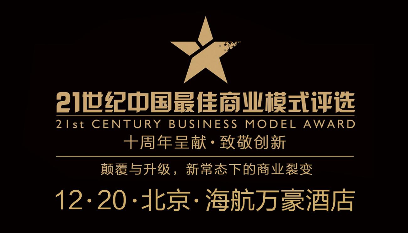 2017第十届中国商业模式高峰论坛暨2017中国最佳商业模式评选颁奖典礼