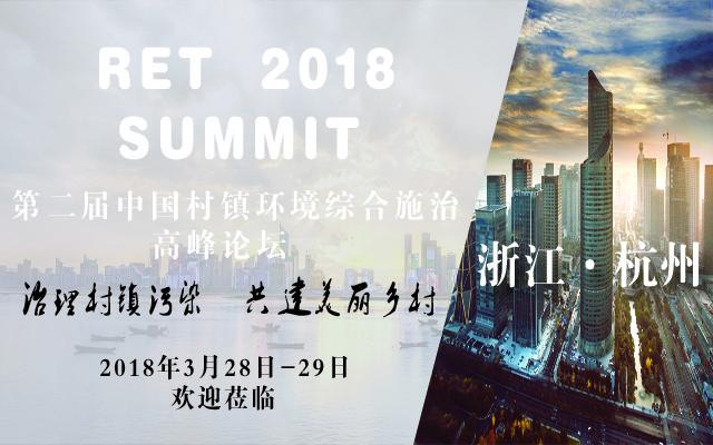第二届中国村镇环境综合施治高峰论坛