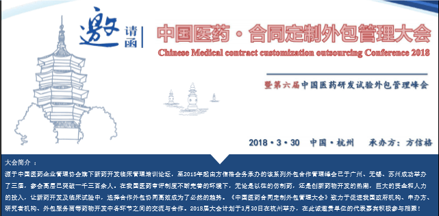 第六届中国医药合同定制外包管理大会