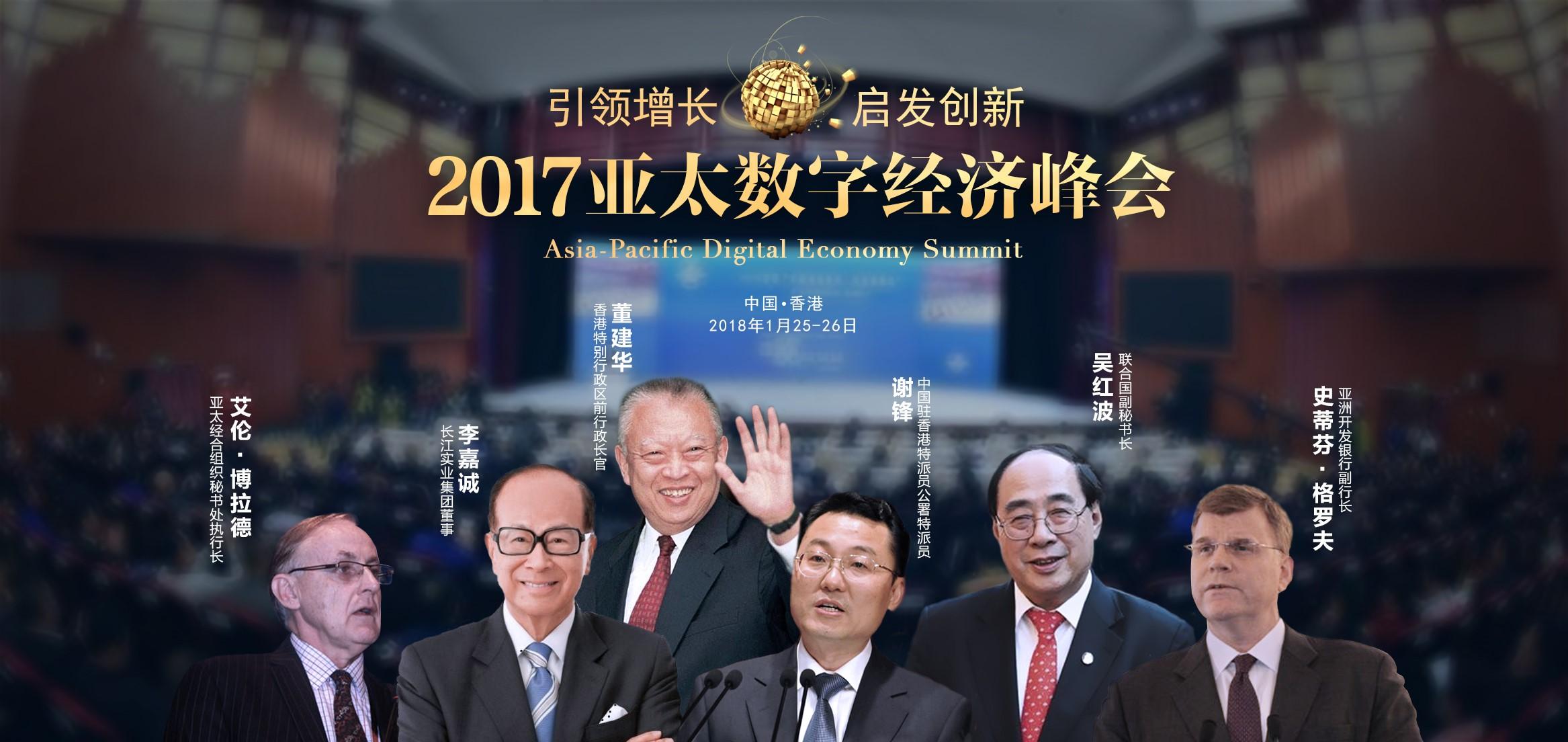2017亚太数字经济峰会