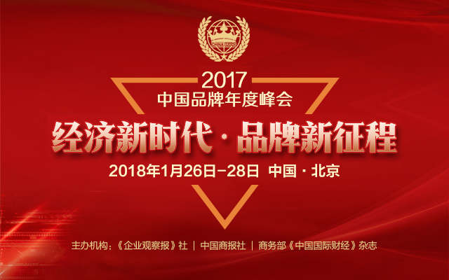 2017中国品牌年度峰会
