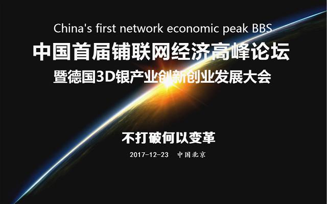 中国首届铺联网经济高峰论坛暨德国3D银产业创新创业发展大会