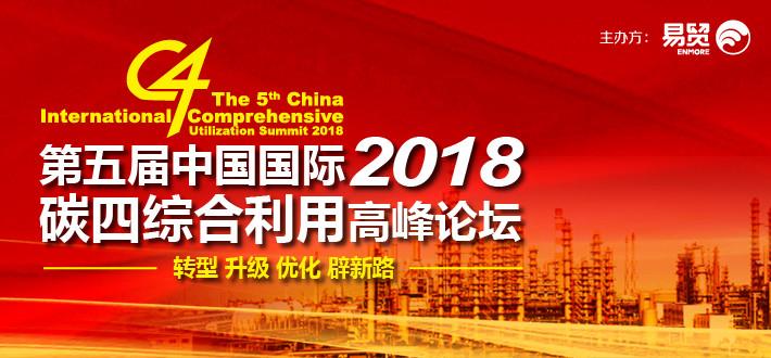 2018(第五届)中国国际碳四综合利用高峰论坛