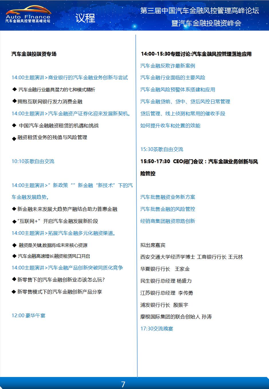 第三届中国汽车金融风控管理高峰论坛