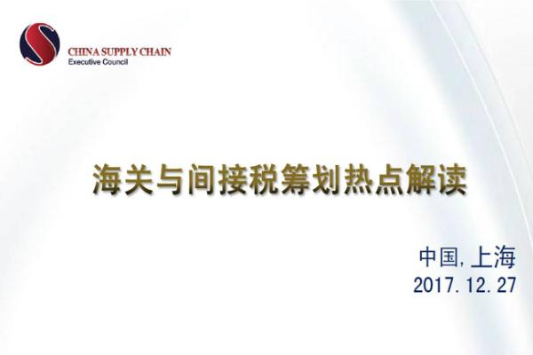 海关与间接税筹划热点解读研讨会