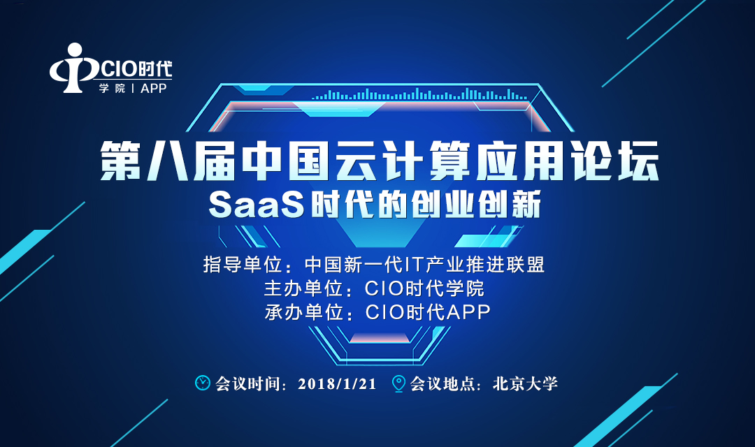 第八届中国云计算应用论坛-SaaS时代的创业创新