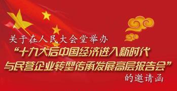 十九大后中国经济进入新时代与民营企业转型传承发展高层报告会