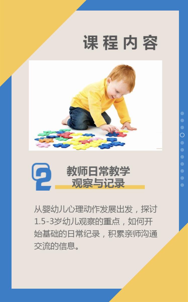 蒙特梭利大师讲堂——1.5-3岁蒙氏教学实务应用