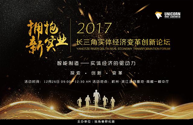 2017长三角实体经济变革创新论坛