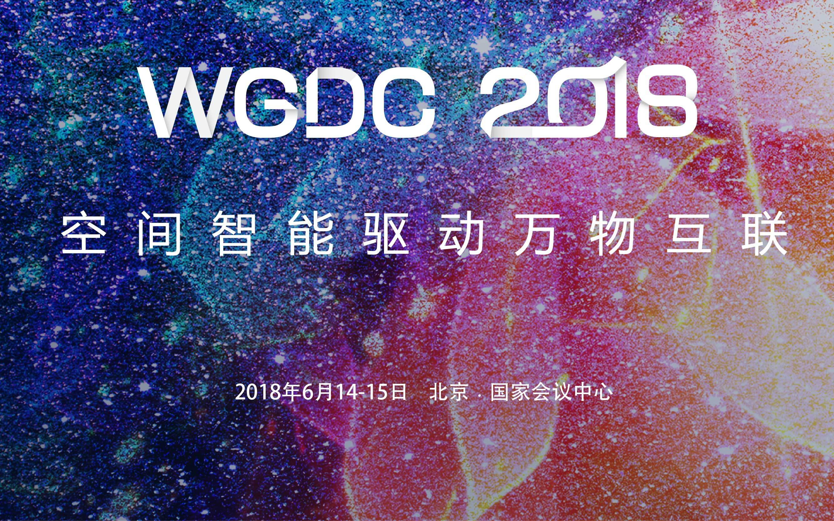WGDC 2018地理信息开发者大会