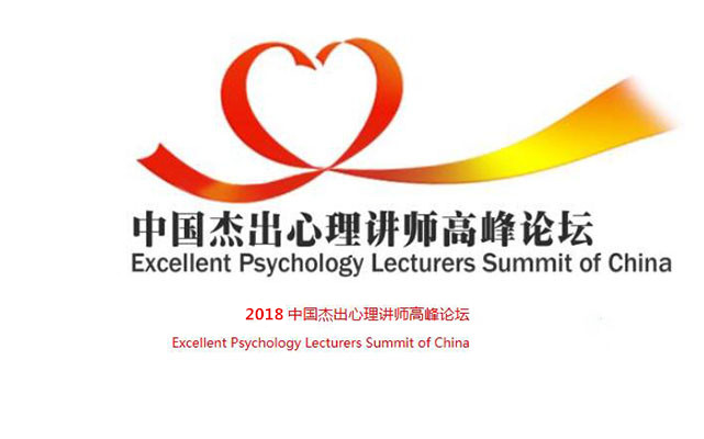 2018第二届中国杰出心理讲师高峰论坛