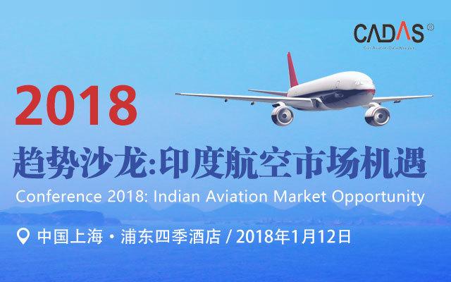 2018趋势沙龙:印度航空市场机遇