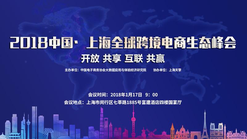 2018中国·上海全球跨境电商生态峰会