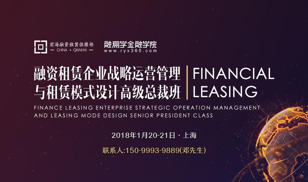 2018年中国融资租赁高级总裁班