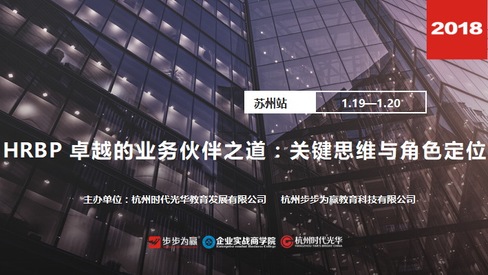 公开课苏州站《HRBP卓越的业务伙伴之道:关键思维与角色定位》