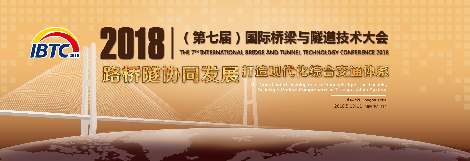 2018(第七届)国际桥梁与隧道技术大会